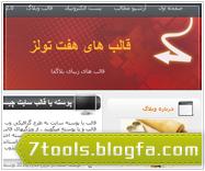 قالب وبلاگ شماره 1