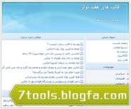 قالب وبلاگ شماره 2