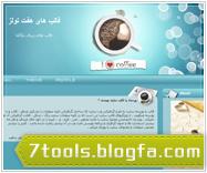 قالب وبلاگ شماره 5